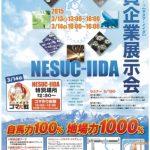 NESUC-IIDA会員企業展示会に出展します